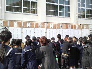 日 公立 発表 高校 合格
