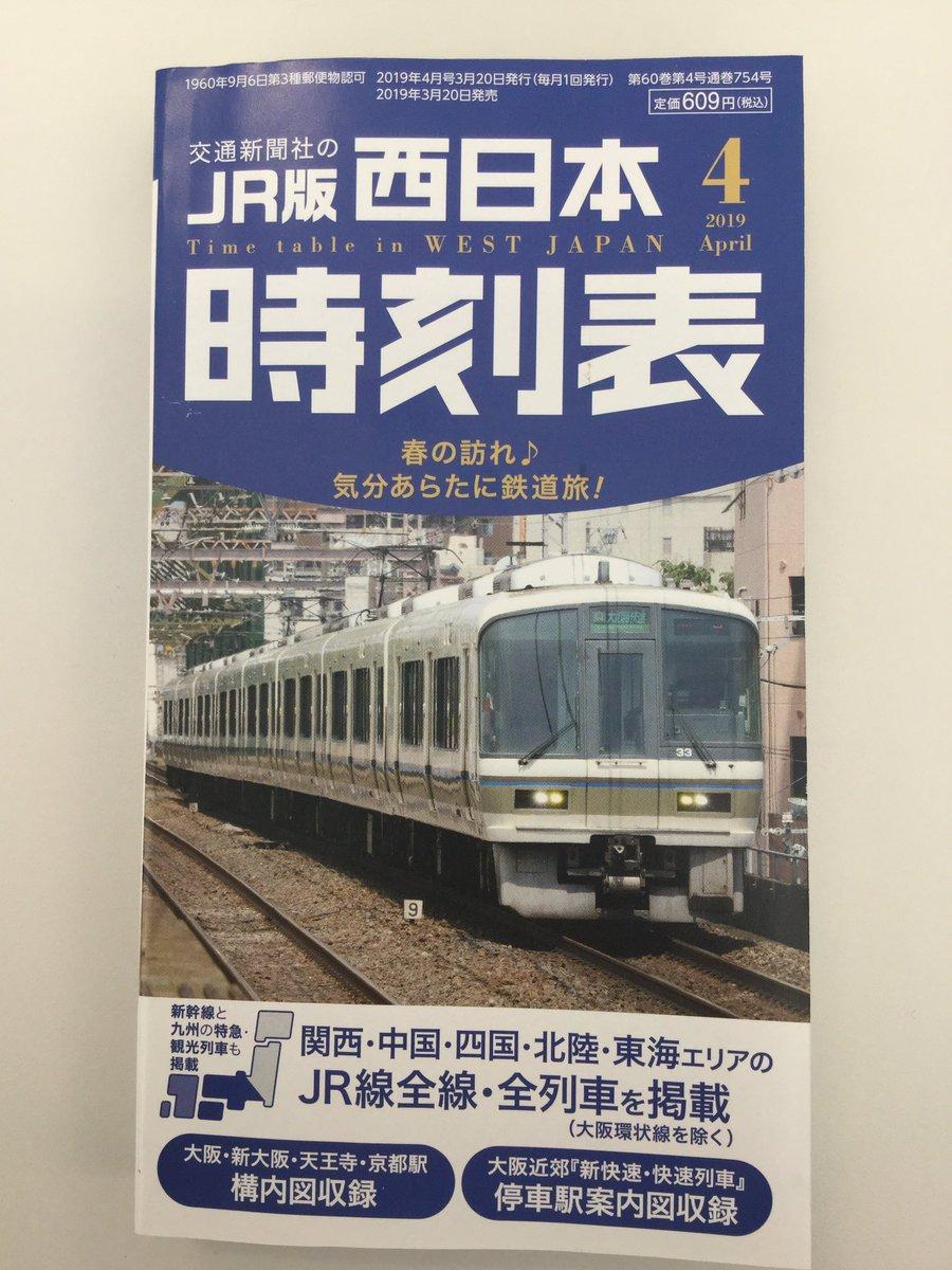 """鉄分@交通新聞社 auf Twitter: """"【明日発売です】 『西日本時刻表』4 ..."""