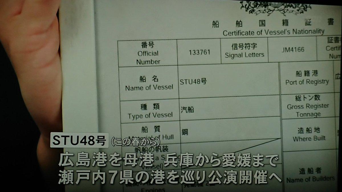 STU48船上劇場が4月14日に出航?!!!!!!!