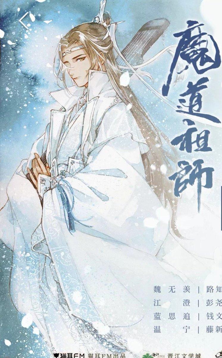 ice prince lan wangji 💙💙💙