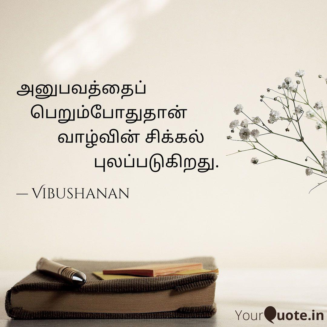 #vibu  #lifequotes     Read my thoughts on @YourQuoteApp at https://www.yourquote.in/vibushanan-govindan-t90k/quotes/annnupvttaip-perrumpootutaannn-vaalllvinnn-cikkl-nr8fe…