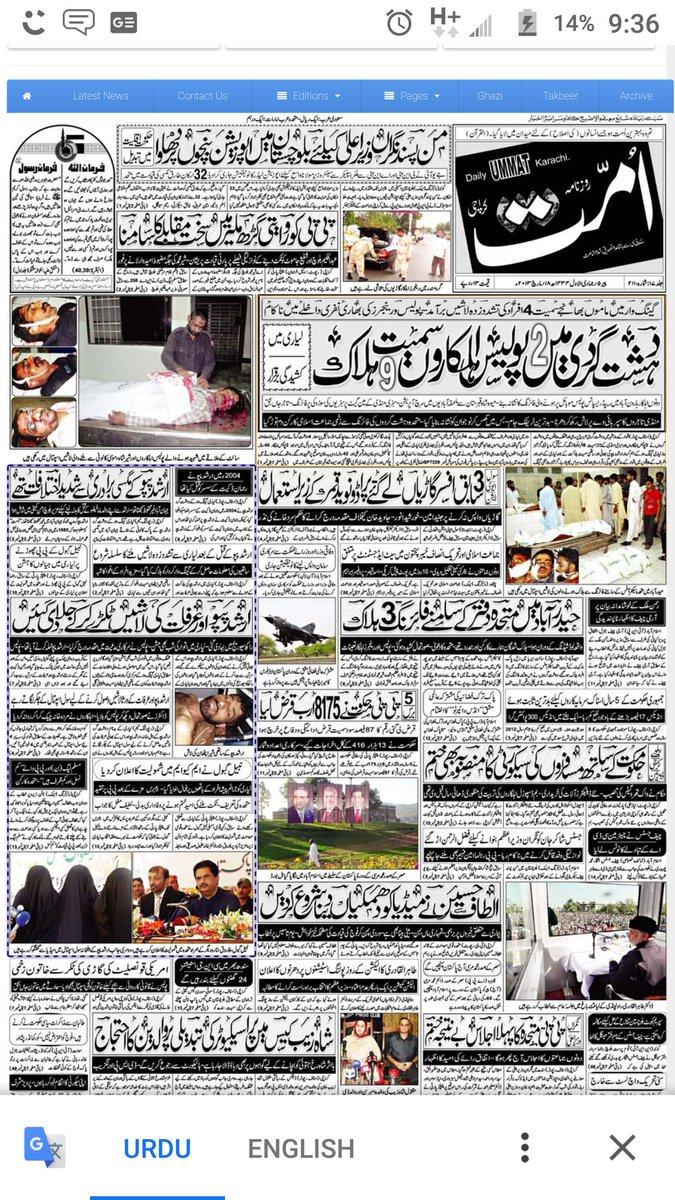 Media Tweets by Proud Pakistani (@Pakistani247) | Twitter