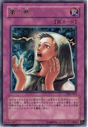 遊戯王OCG《第六感》はなぜ禁止カード?強すぎると呼ばれる理由&海外では解禁?