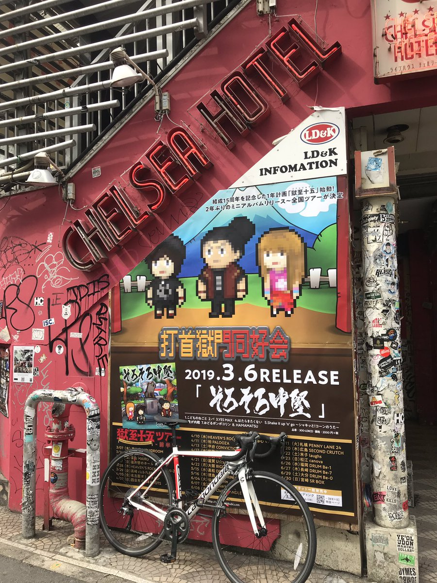 RT @125Uchi: あ、ホントだ  #渋谷チェルシーホテル前 https://t.co/y2cDWTNB46