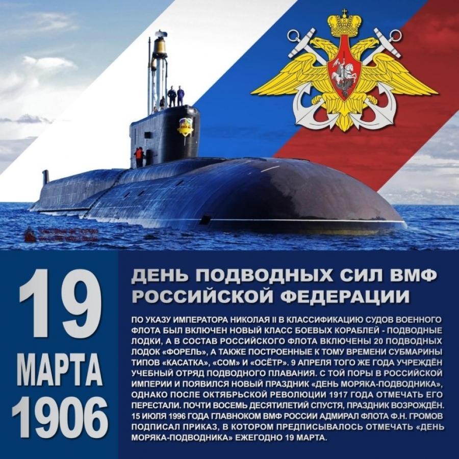 Поздравление бывшего подводника с днем подводника