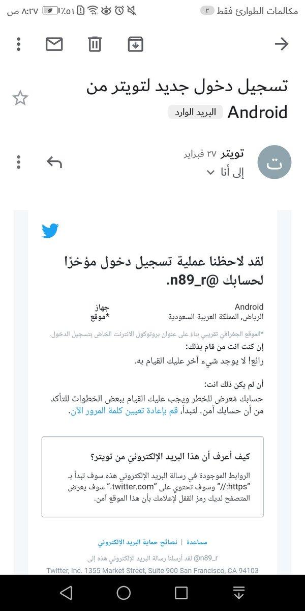 إنشاء حساب على تويتر موضوع 1