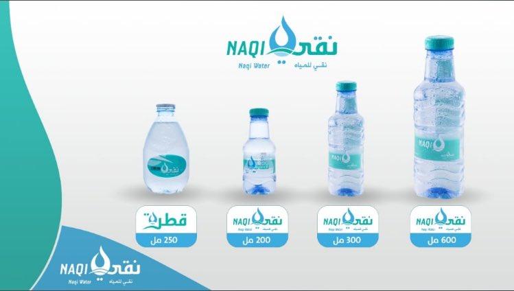 نقي الباحه Naqi Albaha Twitter
