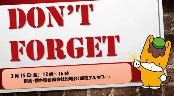 こんにちは!群馬県人事委員会事務局です。 今週は3/15(金)の群馬・栃木県合同会社説明会に参加します。 群馬県への就職をお考えの方は、お気軽にどうぞ!  詳細は下記のURLから↓ https://www.shukatsu-ouen.jp/2020/event03/event190315.html…