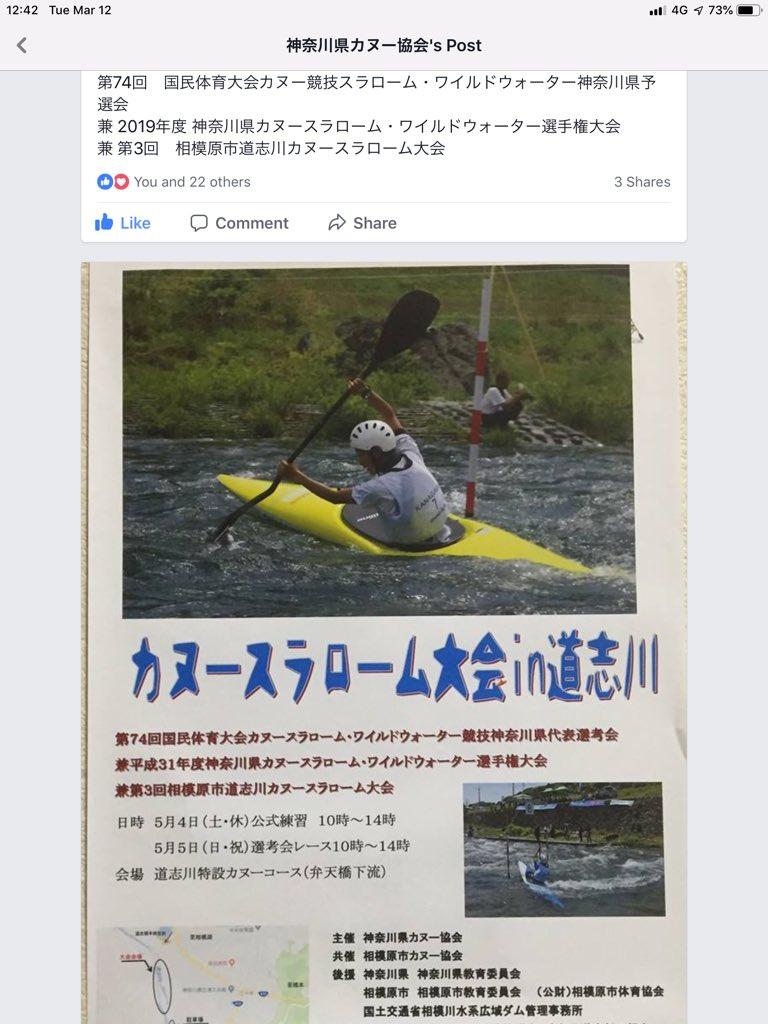 日本カヌースラローム・ワイルドウォーター選手権大会