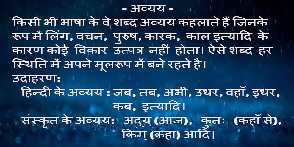 अव्यय (Avyay in Hindi)