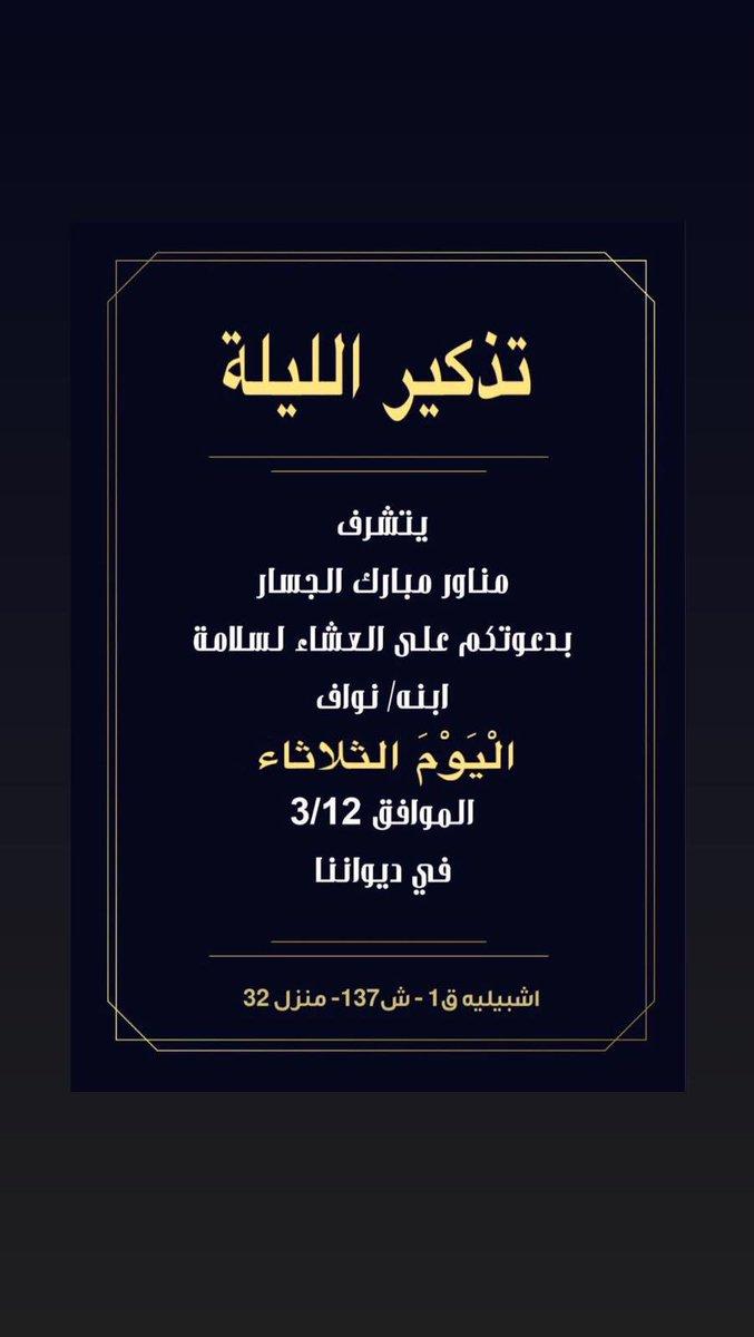 حزام الشريكة No Twitter حياكم الله الدعوة عامة في حفل عشاء الجسار الليلة Aljassarq8