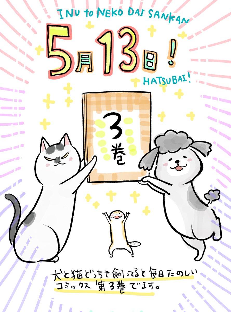 犬 と 猫 どっち も 飼っ てる と 毎日 楽しい クレーン ゲーム