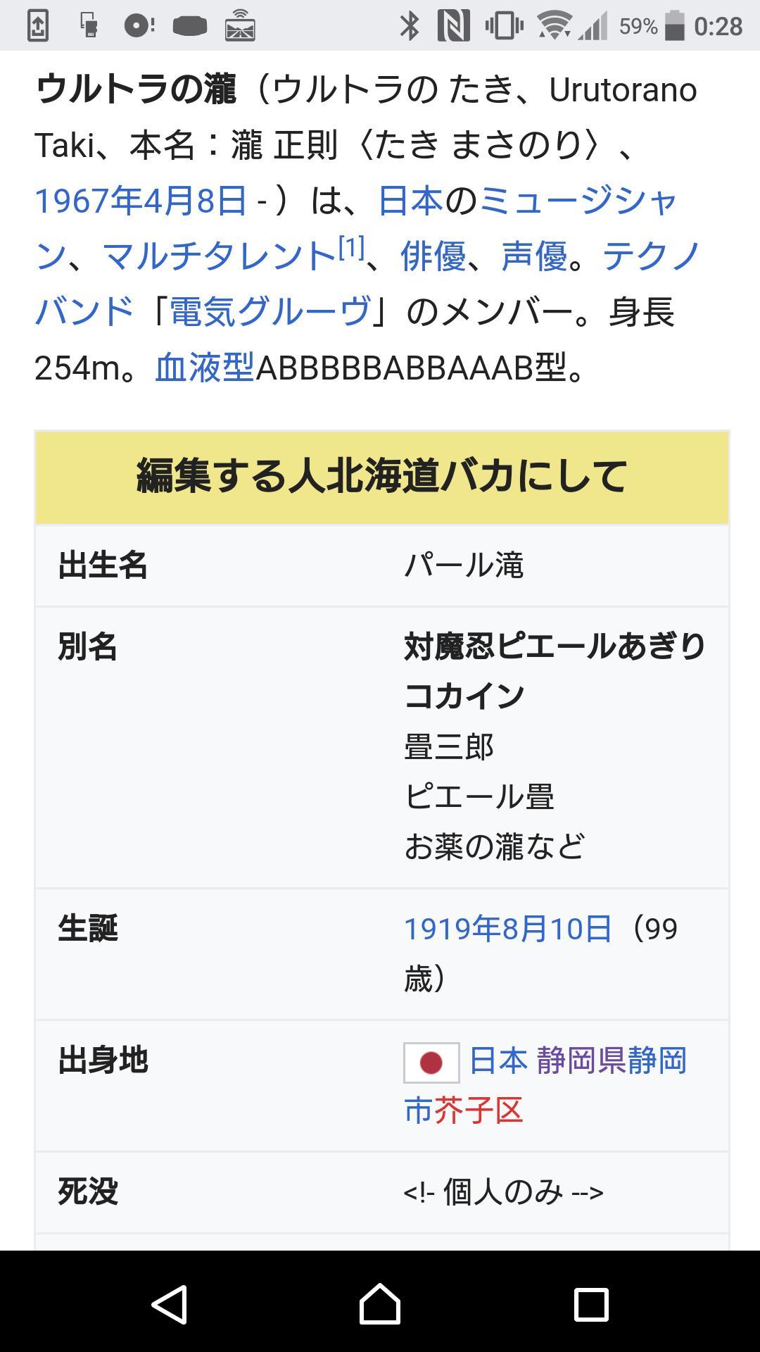 飯塚 幸三 wiki