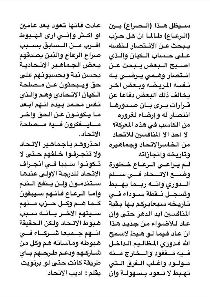 مقال : اديب الاتحاد / الإتحاد سيهبط بسبب صراع الرعاع