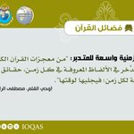 """Image for the Tweet beginning: آفاق زمنية واسعة للمتدبر: """"من"""