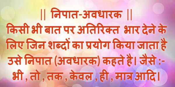 निपात-अवधारक (Nipat-Avdharak) - परिभाषा, भेद और उदाहरण