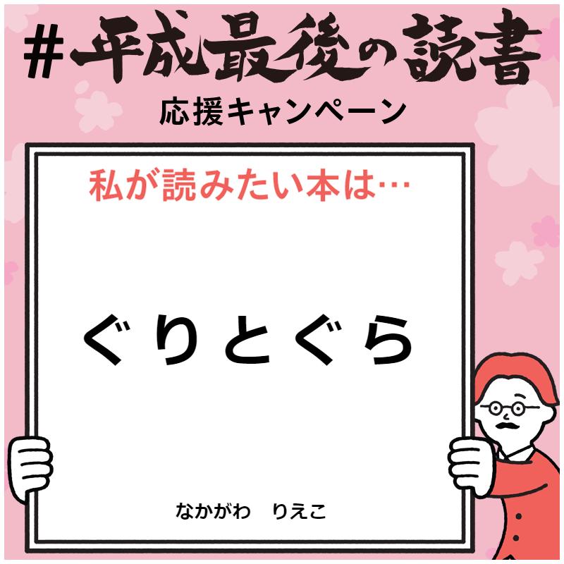 Hashtag なかがわりえこ auf Twitter