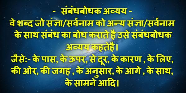 संबंधबोधक अव्यय (sambandhbodhak avyay) - परिभाषा, भेद और उदाहरण : Preposition of Hindi