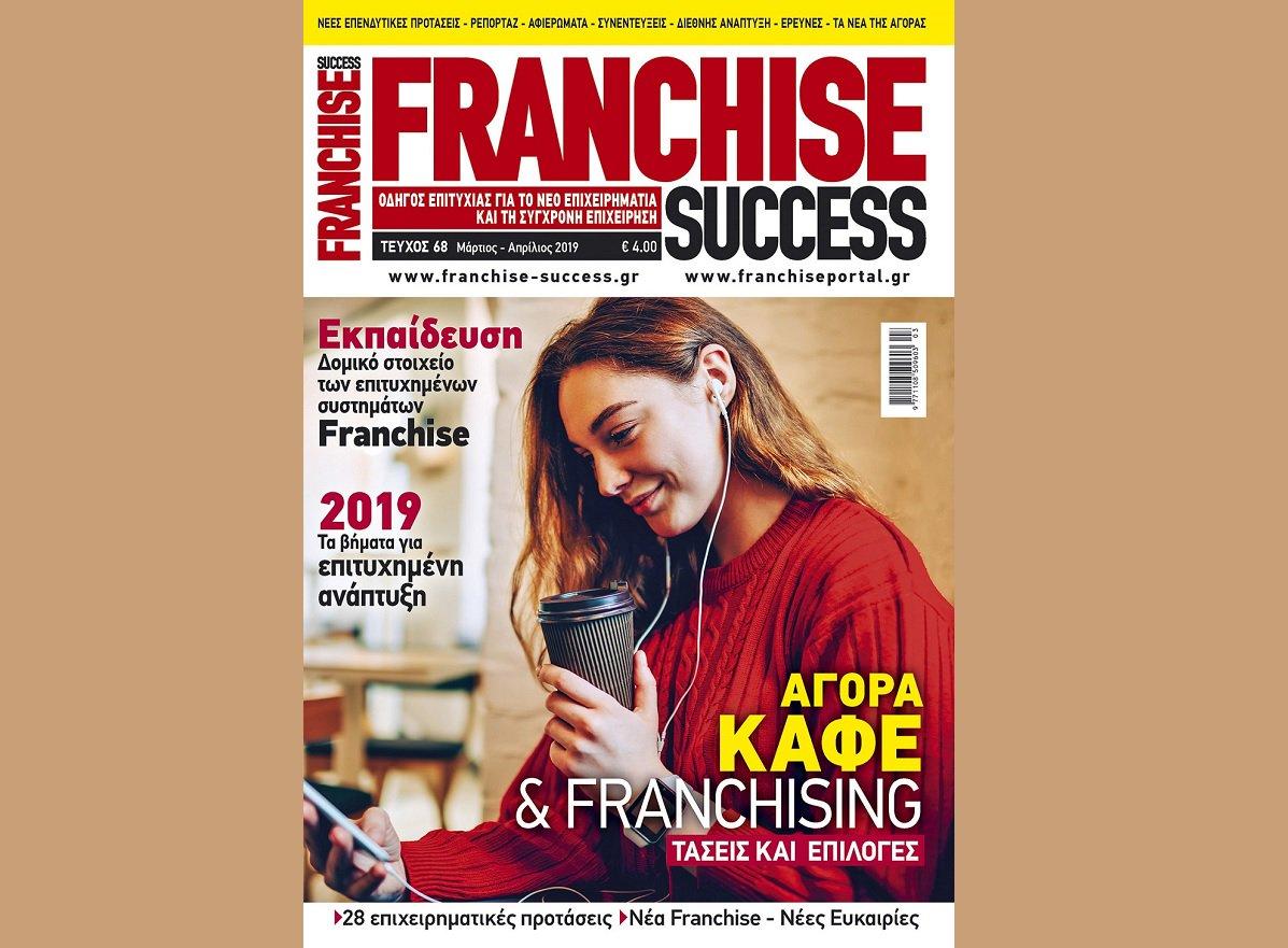 a2a94247113a Στο νέο τεύχος του  FranchiseSuccess -68- που κυκλοφορεί πανελλαδικά  παρουσιάζονται αναλυτικά οι νέες τάσεις στην αγορά της καφεστίασης και τα  σημεία ...