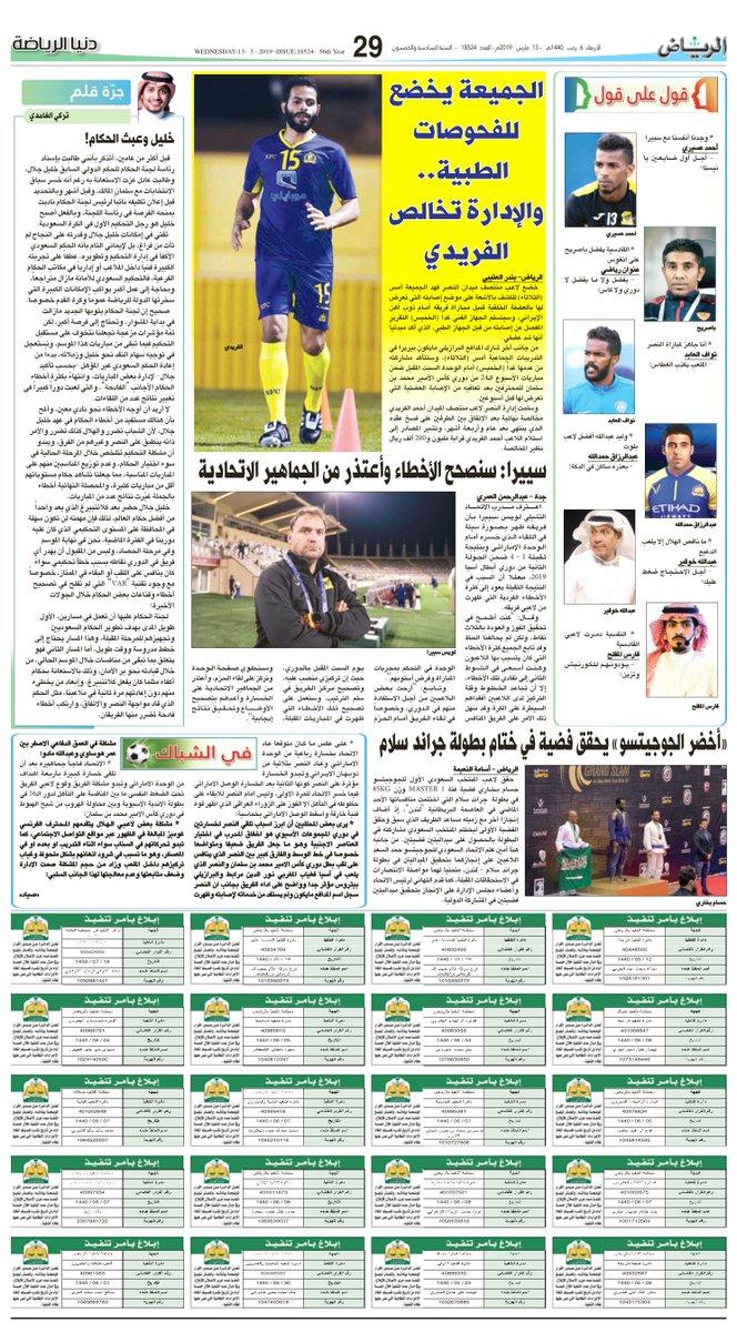 أخبار الاتحاد في الصحف لهذا اليوم الأربعاء الموافق -6-رجب -1440هـ