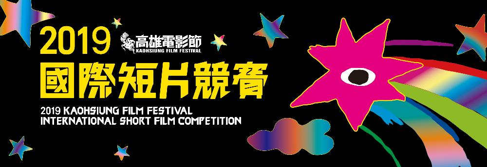 #Taiwans biggest international short #film competition organized by the #Kaohsiung Film Festival is now open for applications: Asian and global filmmakers and #VR producers welcomed. #OpenCall kff.tw/EN/shortfilm