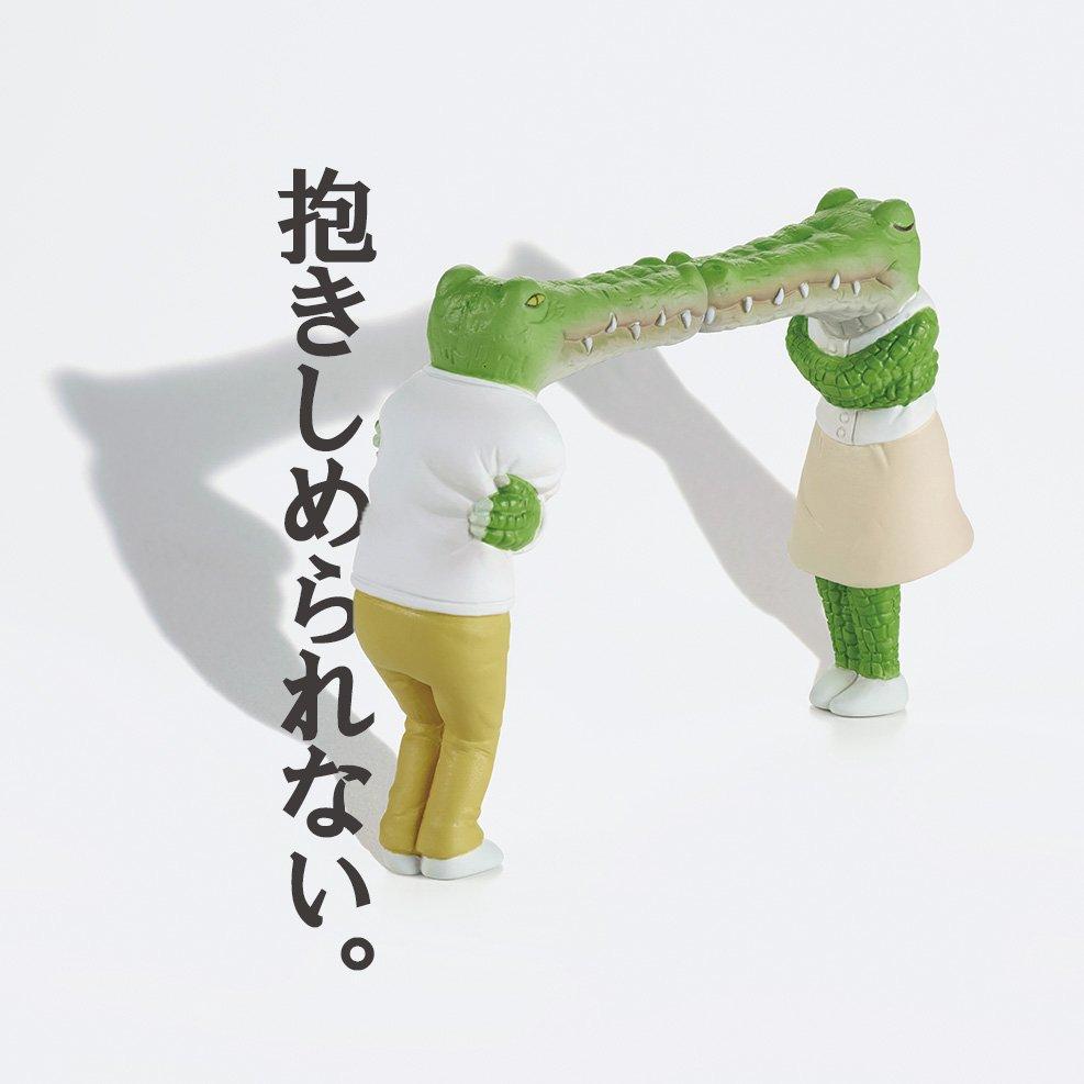 無法擁抱的兩個鱷魚