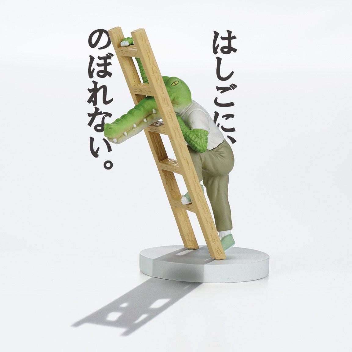 鱷魚爬樓梯