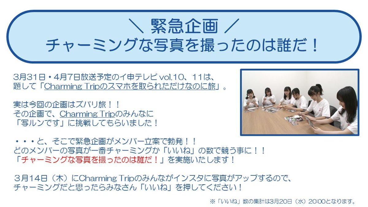 【STU】可愛い基準の女子旅ユニット「charming trip」で、新たな抗争勃発!!