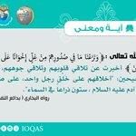 Image for the Tweet beginning: قال الله تعالى :{وَنَزَعْنَا مَا