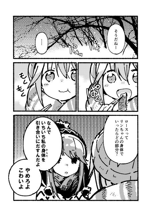渡会けいじ「ピ姫」②巻12月26日発売さんの投稿画像