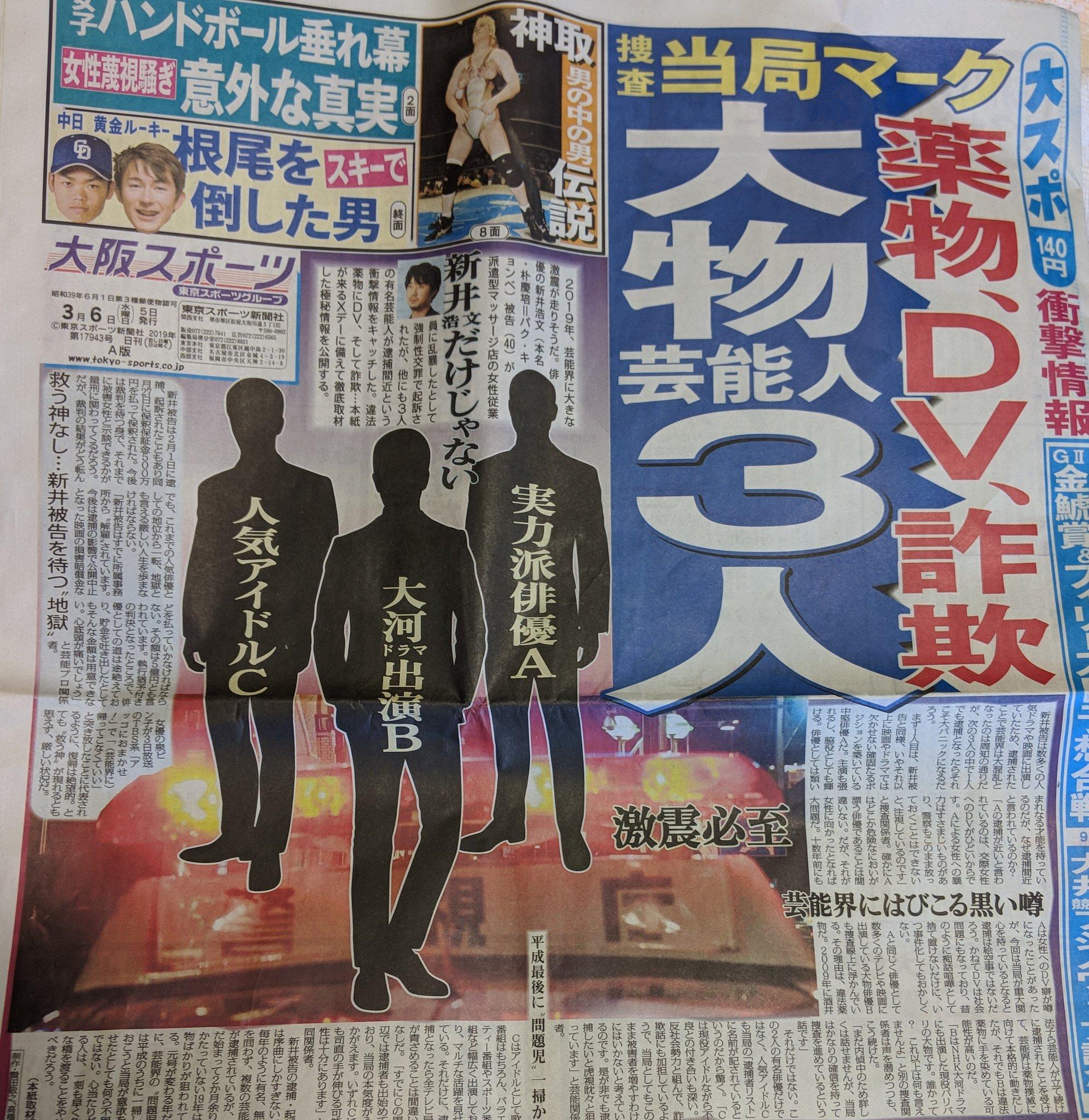 画像,3/6発売の東京スポーツがピエール瀧の逮捕を予言していた‼ 実に1週間前からスクープしていたのである‼かつてCHAGE逮捕も予言した東スポ、恐るべし‼ 競馬の予…