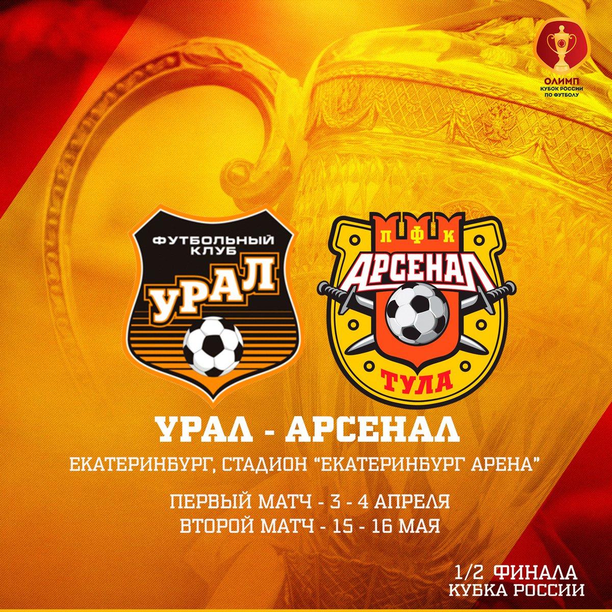 045a95c4 ПФК Арсенал on Twitter: