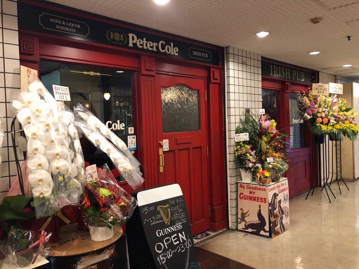 上昇気流が開店支援させていただいた、アイリッシュパブ「Peter Cole」荻窪店が3月5日にオープンしました!ドラフトビールやクラフトビールなど、計17種類のビールをご用意しています。 #上昇気流 #居抜き物件 #飲食店 #Petercole #ピーターコール #Irishpub #アイリッシュパブ  #荻窪 #Ogikubo https://t.co/8l4Td9dKQA