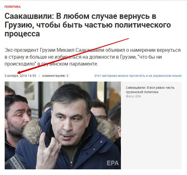 """Саакашвілі - Геращенко: """"Шатуна"""" не буде. Я українець і повертаюся до себе додому - Цензор.НЕТ 3485"""