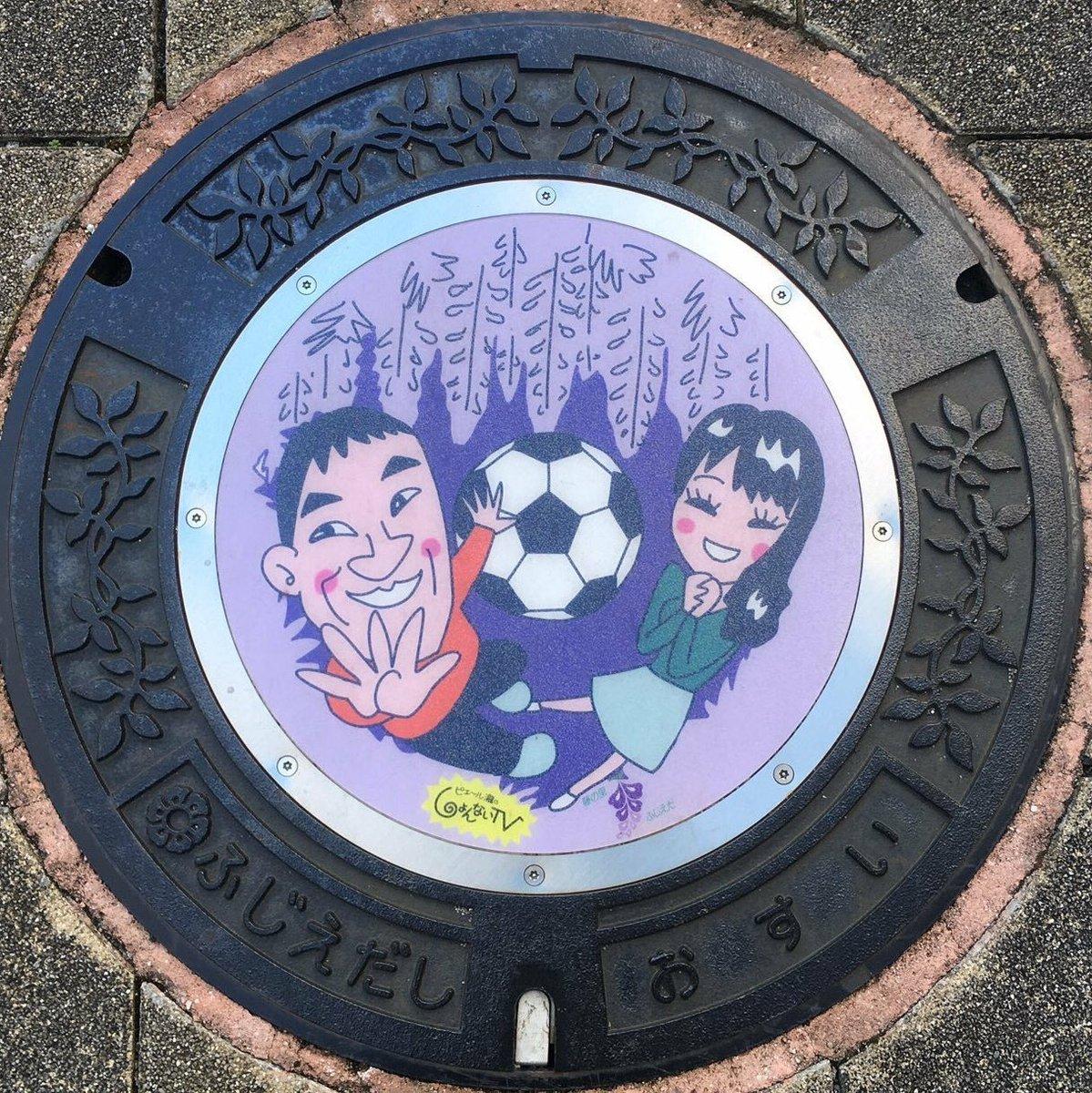藤枝駅南口にあるピエール瀧のマンホール、今朝はあったのに18時頃に無くなっていた...