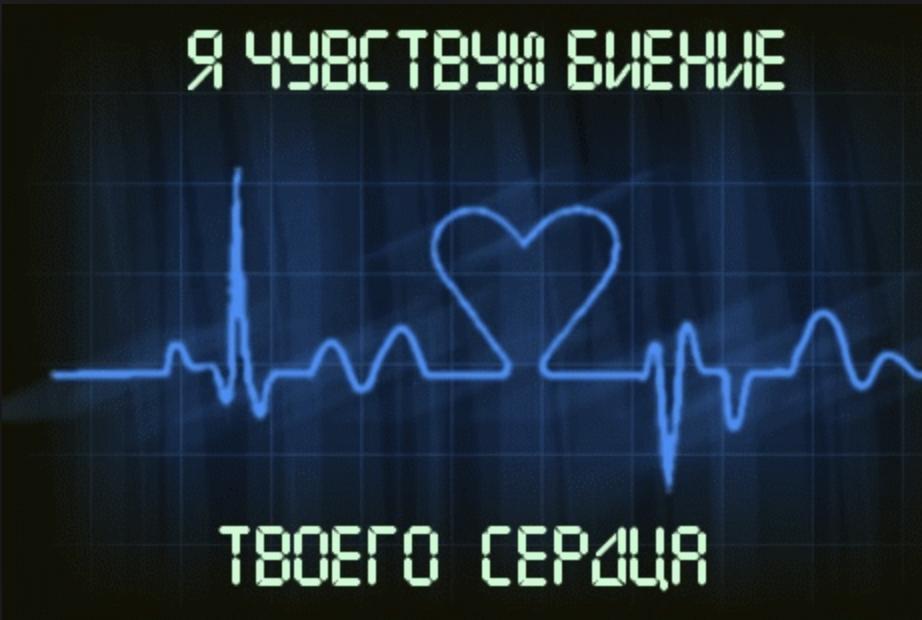 Картинки биение сердца люблю тебя