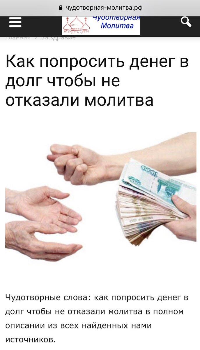 сможешь занять деньги в долг