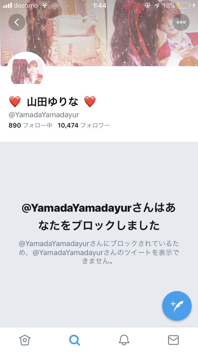 ゆりな twitter 山田