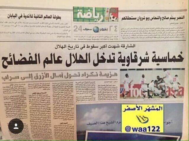 جوستافو A Twitter الهلال صاحب أكبر هزيمة للأندية السعودية بدوري أبطال آسيا أمام المتواضع الشارقة الاماراتي بخماسية اعتبرها الاعلام السعودي فضيحة كبرى التاريخ لايكذب Https T Co Uf6tzc4lhs