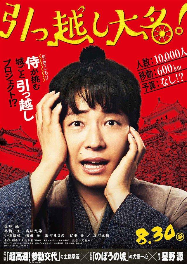 Posters and teaser of movie &quot;Hikkoshi Daimyo!&quot; starring #HoshinoGen. Release on August 30.   https:// youtu.be/-U4DlphfGqo  &nbsp;    #引っ越し大名 #星野源 #高橋一生 #高畑充希<br>http://pic.twitter.com/xTuJgIZC2G