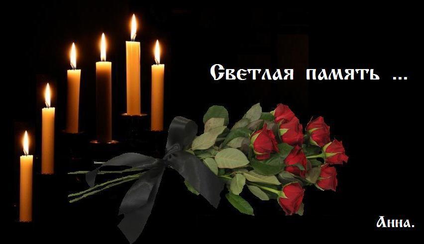 Соболезнование открытка по поводу смерти мужа