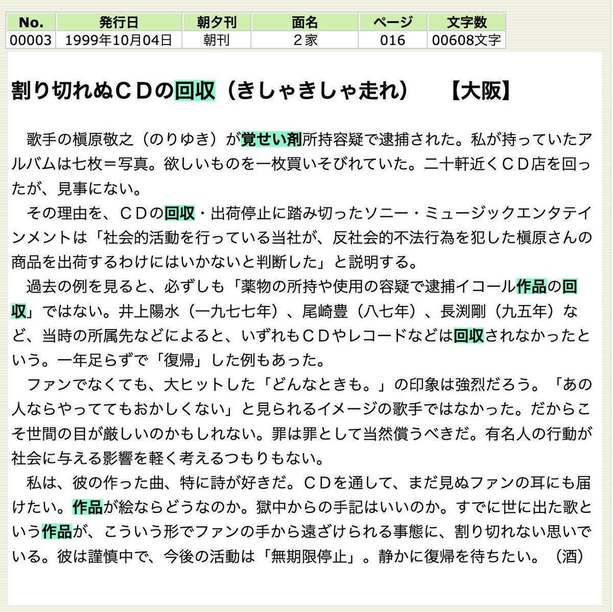 RT @yearman: 逮捕されたらCDやDVDなどを回収するって流れ,朝日新聞DBを見る限り最初はやっぱり99年の槇原敬之からみたい。長渕剛とか尾崎豊のときは回収されてなかったとはっきり書いてある https://t.co/SWdDRMGqnO