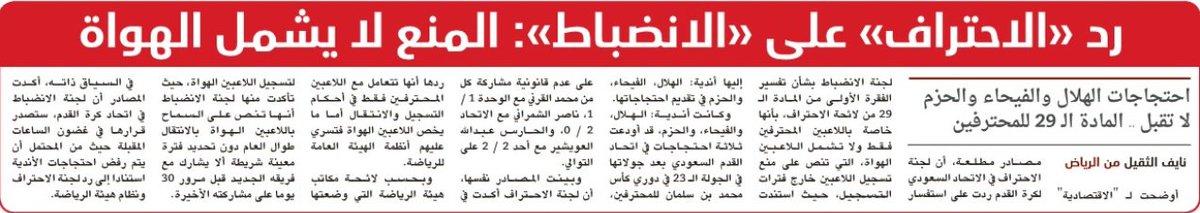 أخبار الاتحاد في الصحف لهذا اليوم الخميس الموافق -7-رجب -1440هـ