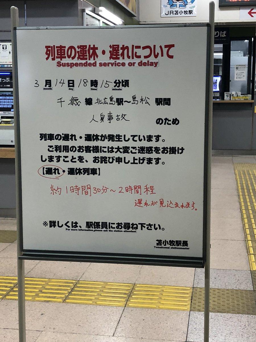 千歳線の北広島駅~島松駅間で人身事故の掲示板の画像