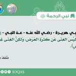 Image for the Tweet beginning: عن أَبي هريرة - رضي