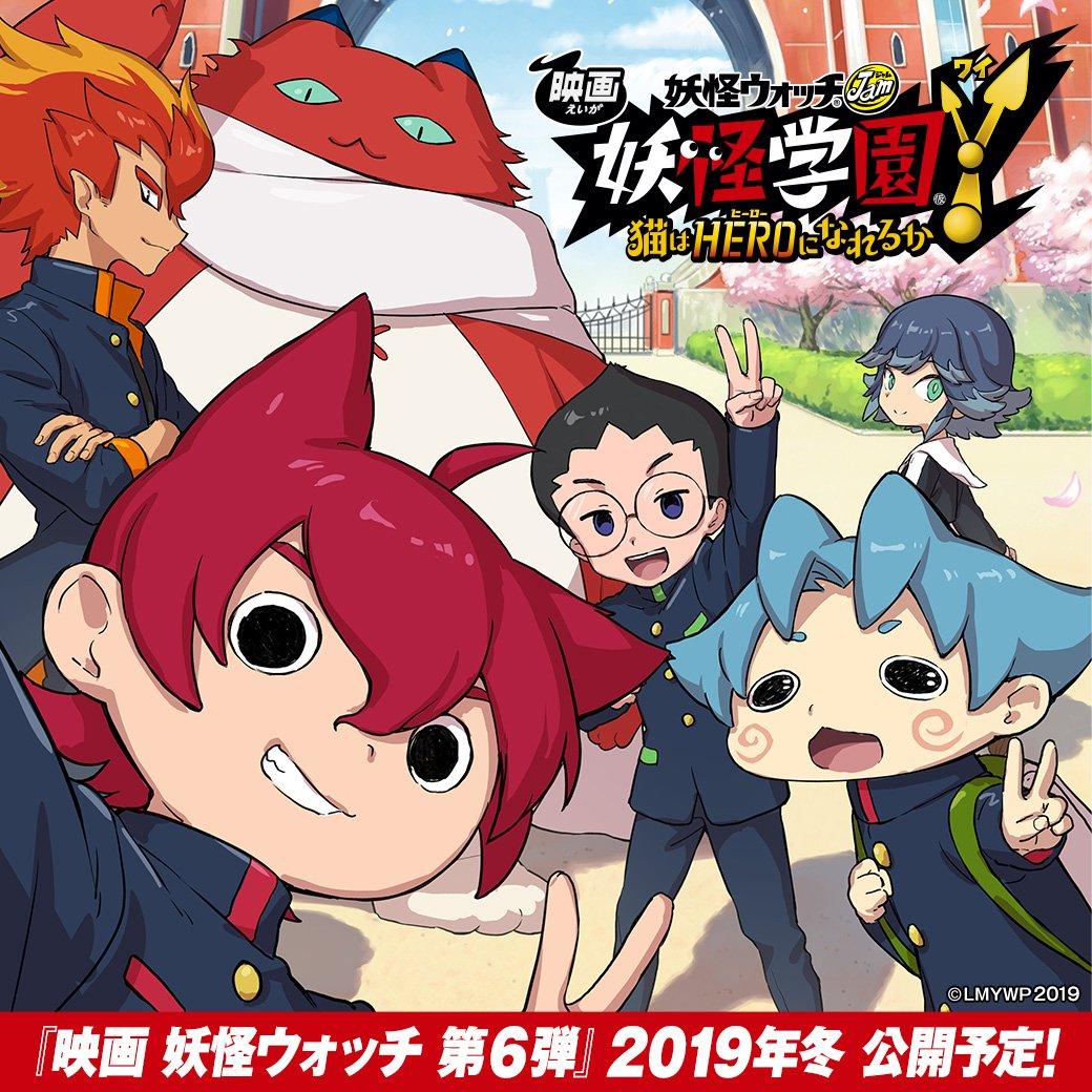 『映画 妖怪ウォッチ 第6弾』  2019年冬 公開予定!  http://www.eiga-yokai.jp/ #映画妖怪ウォッチ