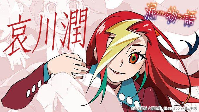 1010 On Twitter 7 Iori Mutou Boukyaku Tantei Series 1 Kyouko Okitegami
