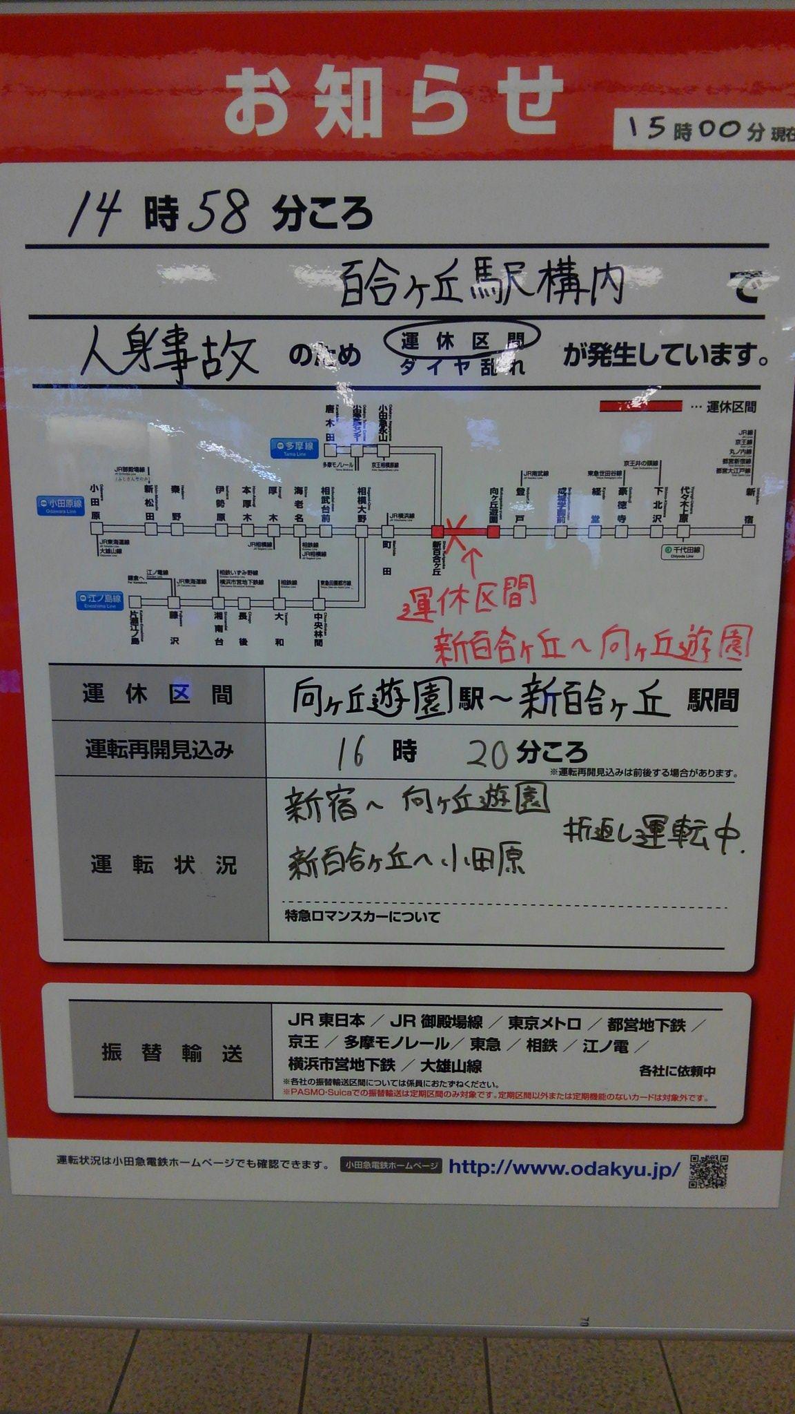 画像,小田急線、少し運転再開。でも区間運休。 #小田急 #人身事故 https://t.co/ZOHKbBuAaZ。