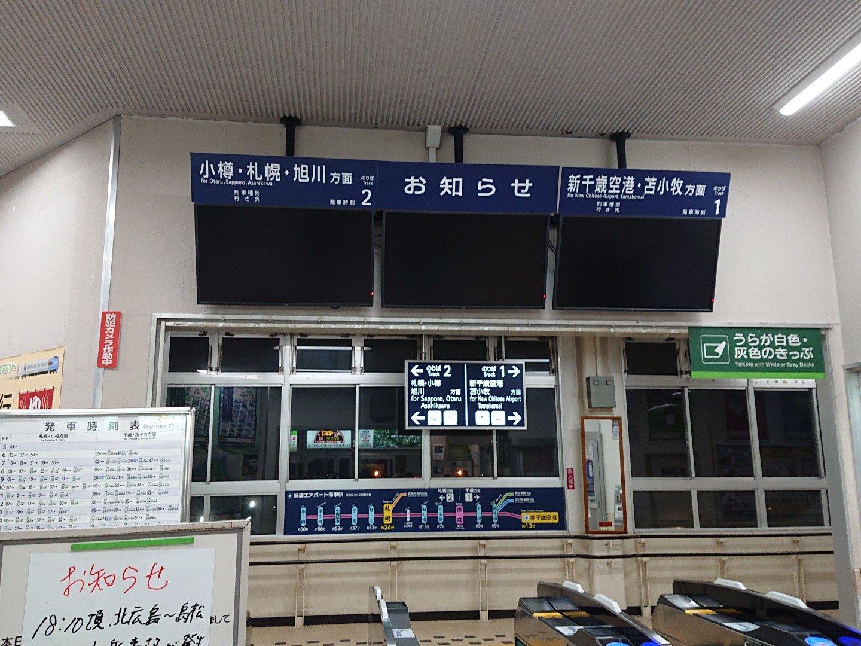 画像,恵庭駅ナウ18時14分に北広島駅から島松駅間で快速エアポートで人身事故です現場検証してませんこれから1時間かかりそうです上下線ともに運転見合せです https:…