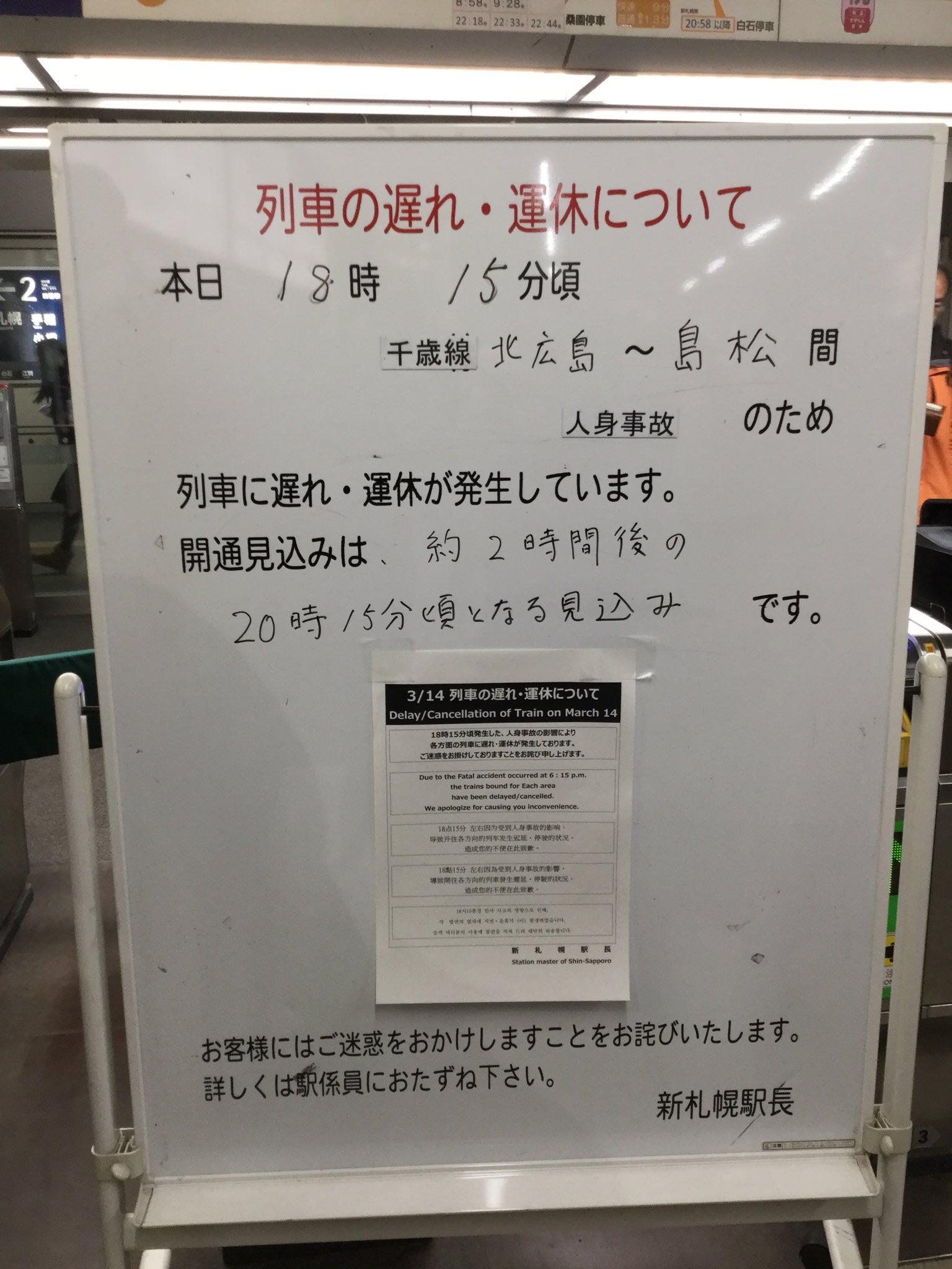 画像,もうちょい早く来てればよかったまじか札幌方面も千歳方面も運転見合わせだってさ https://t.co/mpMGt0ROzX…